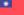 簡体字の国旗